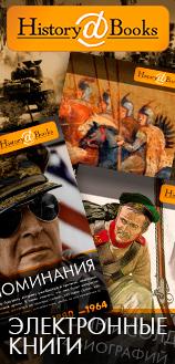 Военная история в электронных книгах